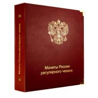 Альбом для монет России регулярного чекана с 1992 года (с 1991-2014г.)