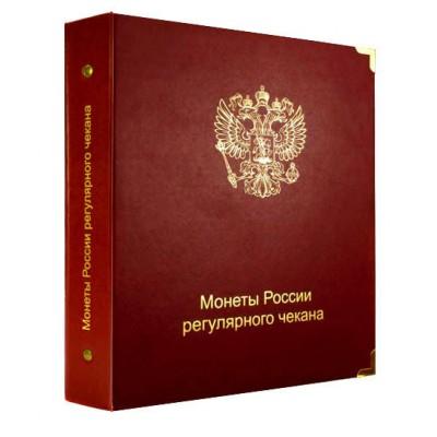 Альбом для регулярных монет России с 1997 года (1997-2014)
