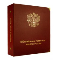 Альбом для юбилейных и памятных монет России (по сериям и темам)