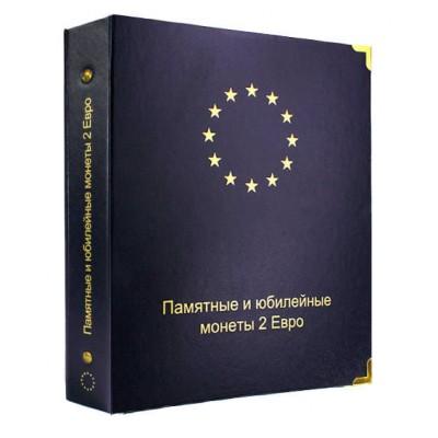 Альбом для памятных и юбилейных монет 2 Евро (без стран: Сан-Марино, Ватикан, Монако, Андорра) 11 листов