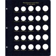 """Лист для разновидностей монет Евро по типу карты, в серии """"КоллекционерЪ"""""""