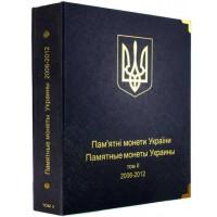 Альбом для юбилейных монет Украины: Том II (2006-2012)