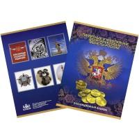 Альбом-планшет под памятные и юбилейные 10-ти рублевые монеты России (на 60 монет)