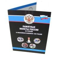 Альбом-планшет для монет и банкноты Сочи Олимпиады 2014 года на 4 монеты