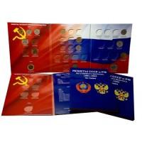 Альбом-планшет для хранения МОНЕТ СССР и России (с разновидами) регулярного выпуска 1991-1993гг.