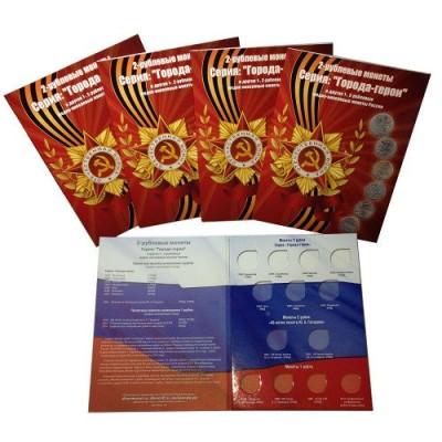 Альбом-планшет для 2-рублевых монет России серии «ГОРОДА-ГЕРОИ» и других монет 1,2 рубля.