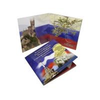 Буклет для 2-х монет 10 рублей 2014 г. Присоединение Крыма к России.