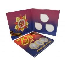 Буклет для серии монет 70 лет Победы в ВОВ (на 3 монеты)