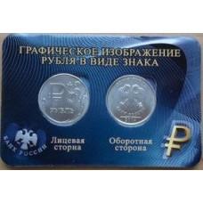 Холдер для монеты 1 рубль 2014г. Графическое изображение рубля.