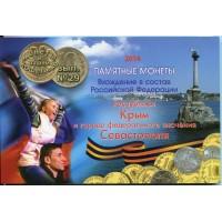 Альбом для 4-х крымских монет: Севастополь, Крым, 1 и 5 копеек 2014 г.