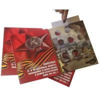 Альбом для серии монет, посвященных 70-летию Победы в Великой Отечественной Войне (на 21 монету)