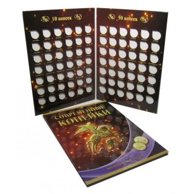 Альбом-планшет под современные копейки с 1997 - 2014 гг. номиналом 10 и 50 копеек