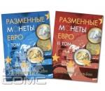 Альбомы для монет ЕВРО