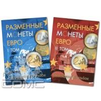 Альбом-планшет для евро монет регулярного чекана, в двух томах на 160 монет