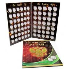 Альбом-планшет под современные монеты 1 и 2 руб. с 1997 по 2016 гг., на два монетных двора