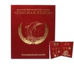 """Альбомы для монет серии """"Красная Книга 1991-1994 гг."""""""