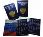 Регулярный чекан РСФСР, СССР и России