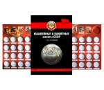 Альбомы для юбилейных монет СССР