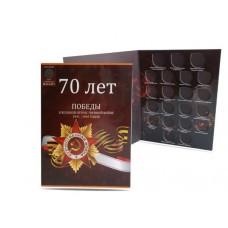 Альбом-планшет 70 лет Победы в Великой Отечественной войне 1941-1945 г.