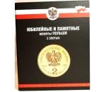 Альбомы для юбилейных монет Польши