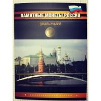 Альбом-планшет «Памятные монеты России 10 рублей»