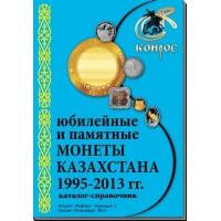 Каталог-справочник. Юбилейные и памятные монеты Казахстана 1995-2013 гг. Редакция 3, 2013 год.