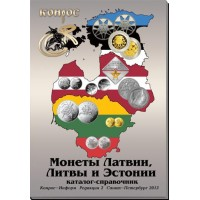 Каталог-справочник. Монеты Латвии, Литвы и Эстонии. Редакция 2, 2013 год.