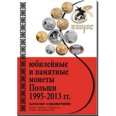 Каталог-справочник. Юбилейные и памятные монеты Польши 1995-2013 гг. Редакция 3, 2013 год