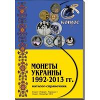 Каталог-справочник. Монеты Украины 1992-2013 гг. Редакция 5, 2013 год.