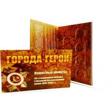 """Альбом для памятных монет 2000 года  """"Города-Герои"""""""