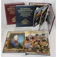 """Альбом-книга для монет серии """"Отечественная война 1812 года"""". (Синий)"""
