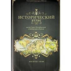 Исторический атлас частей Санкт-Петербургской и Выборгской губернии 1860 года