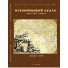 Исторический атлас Курской губернии: военно-топографическая карта 1863 года