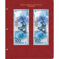 Лист для памятных банкнот Банка России, 100 рублей (на 2 боны)