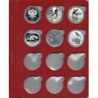 """Лист для монет в капсулах диаметром 41 мм (красный) в серии """"КоллекционерЪ"""""""