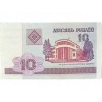 Банкнота Беларусь 10 рублей 2000 год, пресс