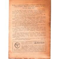 Немецкая листовка - Пропуск в плен для бойцов и командиров 376 стрелковой дивизии