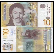 Банкнота Сербия 10 динар 2013 год, Пресс