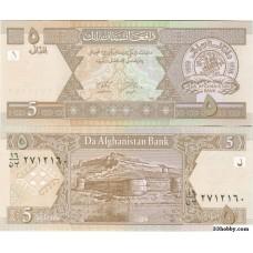 Банкнота Афганистан 5 Афгани, Пресс