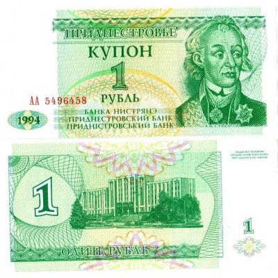 Банкнота Приднестровье 1 рубль 1994 год.