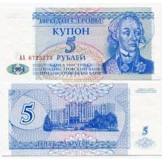 Банкнота Приднестровье 5 рублей 1994 год.