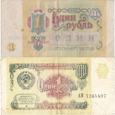 Банкнота СССР 1 рубль 1991 год.