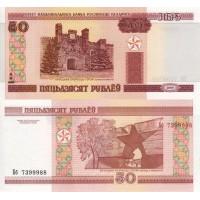 Банкнота Беларусь 50 рублей 2000 год, пресс