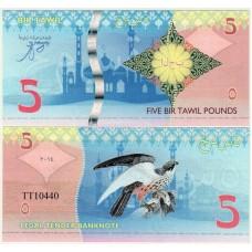 Банкнота Бир-Тавиль 5 фунтов 2014 год.