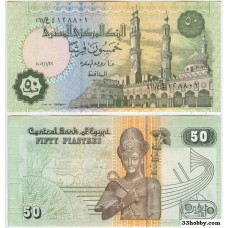 Банкнота Египет 50 пиастр, Пресс