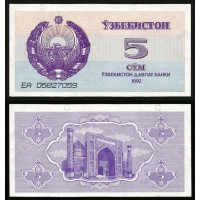 Банкнота Узбекистан 5 сум 1992 год, пресс