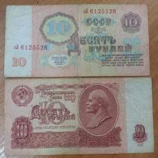 Банкнота 10 рублей 1961 год. СССР, из обращения