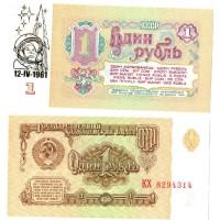 Банкнота СССР 1 рубль 1961 год. Гагарин, с золотой эмблемой, пресс