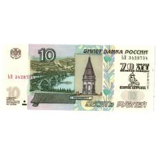 Банкнота 10 Рублей 1997 год. Россия. Мод. 2004 год. 70 лет Победы. Взятие Берлина, с золотой эмблемой.