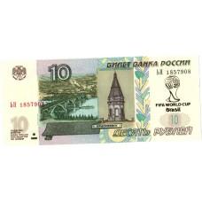 Банкнота 10 Рублей 1997 год. Россия. Мод. 2004 год. ЧМ по футболу 2014. Кубок, с золотой эмблемой.